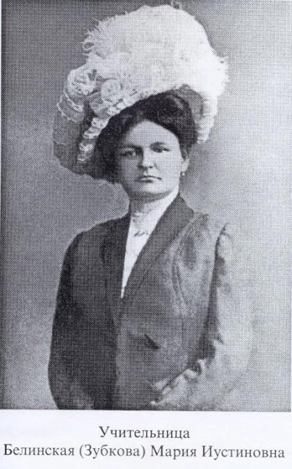 Белинская (Зубкова) Мария Иустиновна