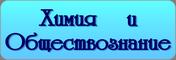 Сайт учителя химии, обществознания и информатики Калашникова А.И.