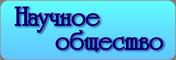 Сайт научного общества
