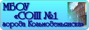 Официальный сайт нашей школы