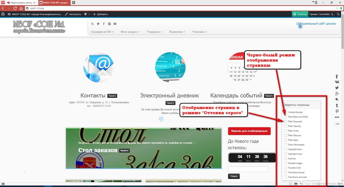 Выбор режима для отображения web-страниц