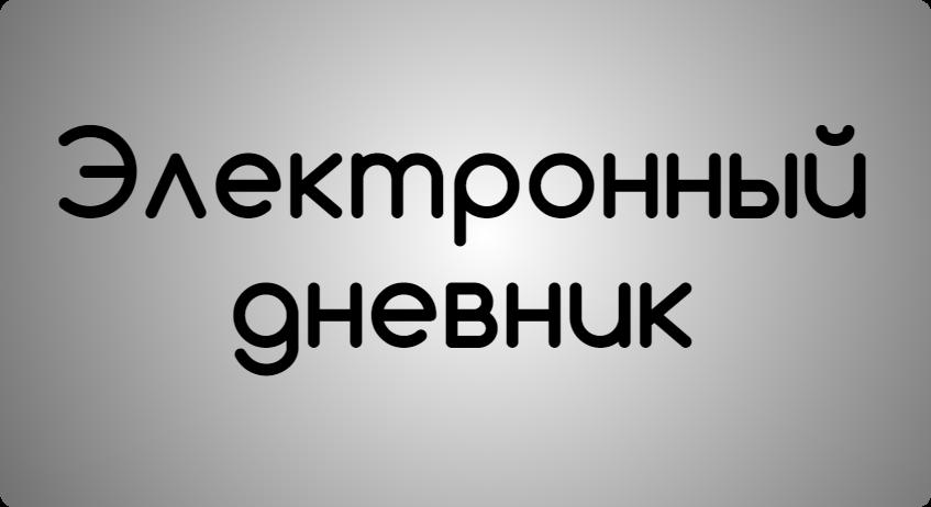 Надпись - Электронный дневник