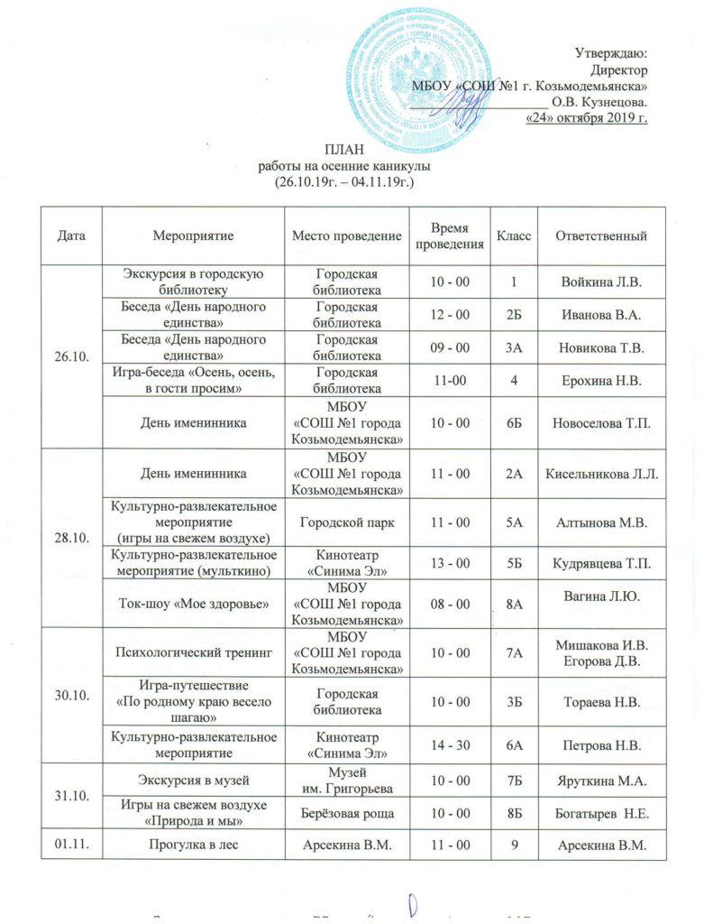 План работы на осенние каникулы 2019-2020 учебного года